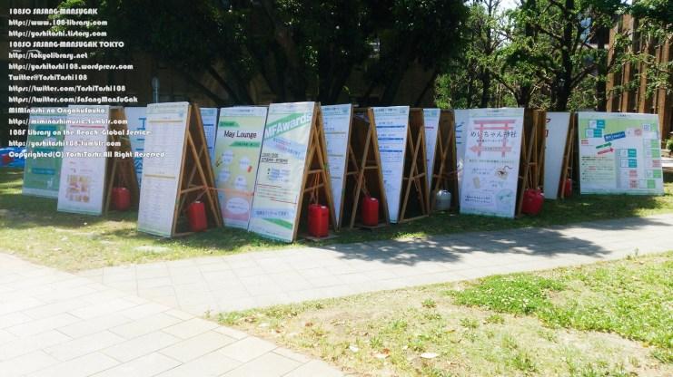 今週末、東京大学の五月祭