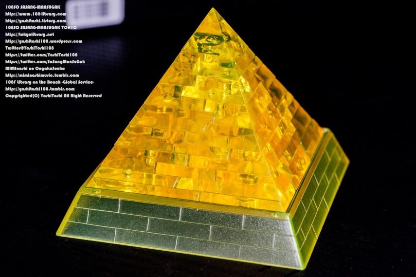 クリスタル 立体 パズル ピラミッド 写真
