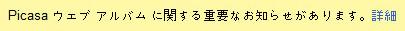 Picasa終了のお知らせ