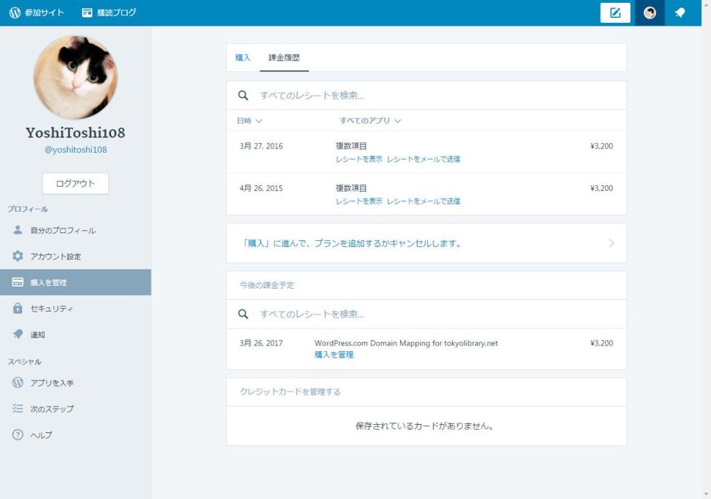 ブログ ドメイン 購入 Blog domain buy namecheap