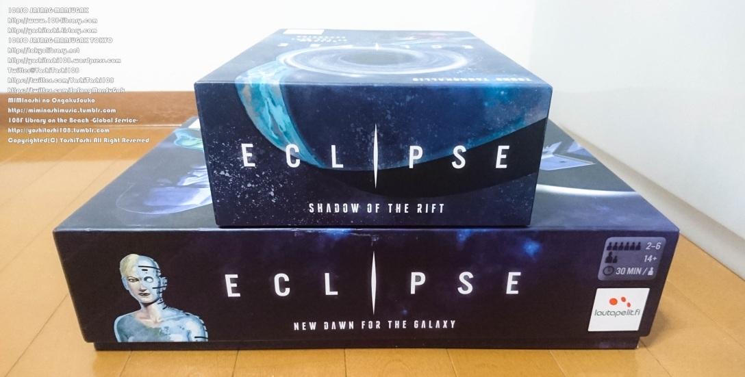 ボードゲーム Eclipse 拡張 写真